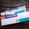 «Куриозин» – лекарственный препарат от прыщей на основе цинка и гиалуроновой кислоты
